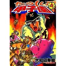 たのしい甲子園(4) (角川コミックス・エース)