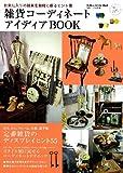 雑貨コーディネートアイディアBOOK―お気に入りの雑貨を新鮮に飾るヒント集 (Gakken Interior Mook かわいい暮らしシリーズ) 画像