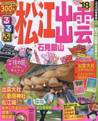 るるぶ松江 出雲 石見銀山'18 (国内シリーズ)