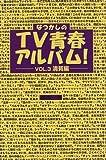 なつかしのTV青春アルバム! (Vol.3)