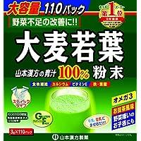 山本漢方製薬大麦若葉粉末