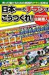 日本一のチラシはこうつくれ!―売って儲けるための実践的チラシ活用法