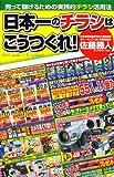 日本一のチラシはこうつくれ!―売って儲けるための実践的チラシ活用法 画像