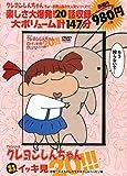 TVシリーズ クレヨンしんちゃん 嵐を呼ぶ イッキ見20!!! 恐怖!! ネネちゃんのウサギがしゃべったゾ編 (<DVD>)