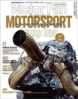 [三栄書房]のMotor Fan illustrated特別編集 Motorsportのテクノロジー 2015-2016