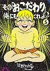 その「おこだわり」、俺にもくれよ!! 第5巻