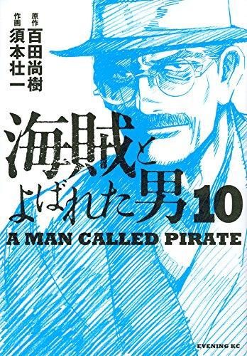 海賊とよばれた男(10)<完> (イブニングKC)の詳細を見る