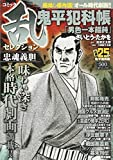 コミック乱セレクション忠魂義胆 (SPコミックス SPポケットワイド)