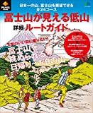 PEAKS特別編集 富士山が見える低山詳細ルートガイド[雑誌] エイムック
