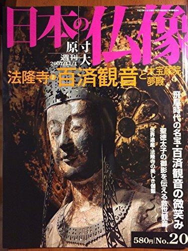 週刊 原寸大 日本の仏像 No.20 法隆寺2 百済観音 と大宝蔵院、夢殿