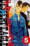 デザートイーグル(5)<完> (講談社コミックス)