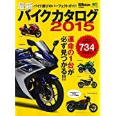 最新バイクカタログ2015 (エイムック 3042)