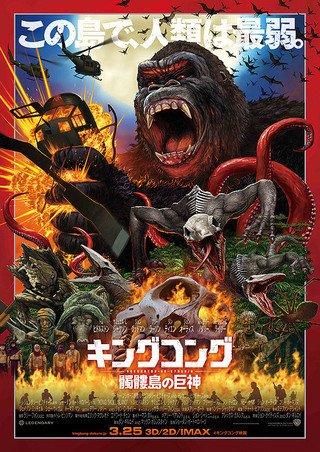【映画 パンフレット】キングコング 髑髏島の巨神