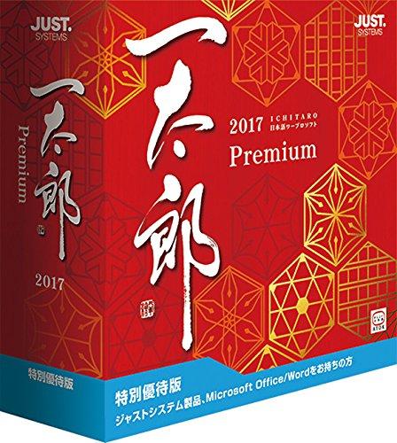一太郎2017 プレミアム 特別優待版