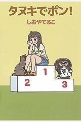 タヌキでポン! Kindle版