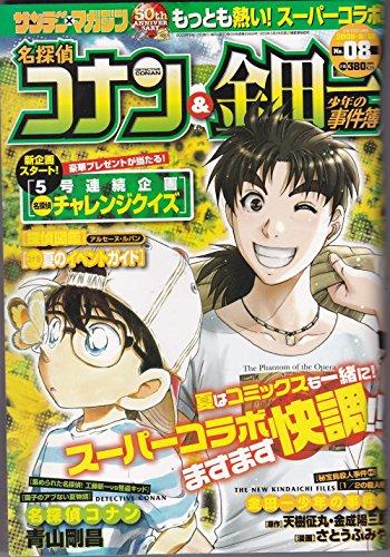 名探偵コナン & 金田一少年の事件簿 2008年 08/10号 [雑誌]