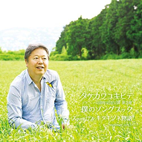 僕のソングブック カヴァーズ part17 & キタキツネ物語 -Summer 2017- - タケカワユキヒデ