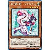 妖精伝姫-シラユキ コレクターズレア 遊戯王 レアリティコレクション 20th rc02-jp016
