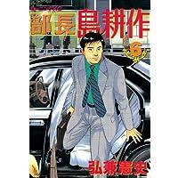 部長 島耕作(6) (モーニングコミックス)