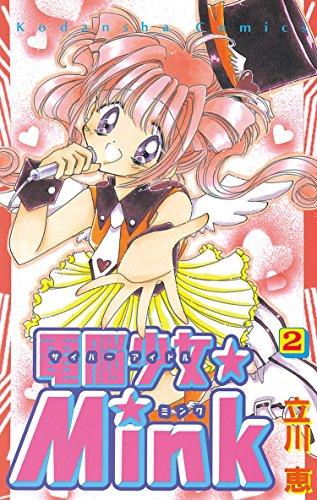 電脳少女★Mink(2) (なかよしコミックス)