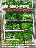 簡単・家庭水耕栽培 レタス栽培の基本