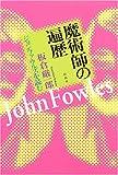 魔術師の遍歴―ジョン・ファウルズを読む