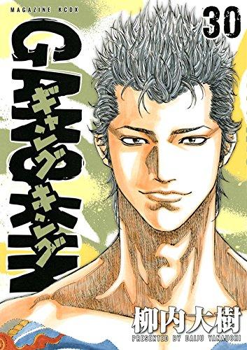 ギャングキング(30) (KCデラックス 週刊少年マガジン)