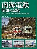 南海電鉄 昭和の記憶: 大阪と和歌山・高野山を結ぶ現存最古の私鉄