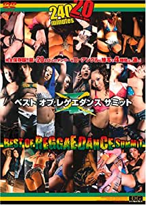 ベスト オブ レゲエダンスサミット [DVD]