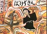 ばけずきん (日本の民話えほん) [単行本] / 川村 たかし, 梶山 俊夫 (著); 教育画劇 (刊)
