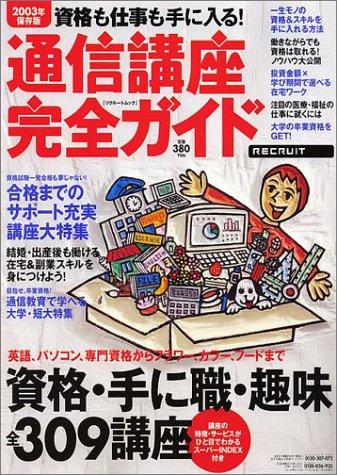 通信講座完全ガイド [2003年保存版] (リクルートムック)