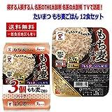 時短食 たいまつ もち麦 レトルト ごはん 大麦 150g 12個セット