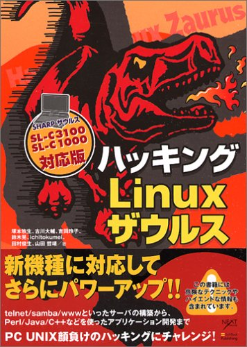 ハッキングLinuxザウルス SL-C3100/SL-C1000対応版の詳細を見る