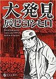 大発見 / 辰巳 ヨシヒロ のシリーズ情報を見る