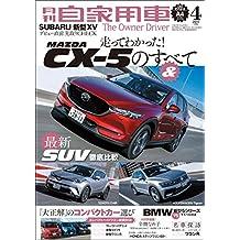 月刊自家用車 2017年 04月号 [雑誌]