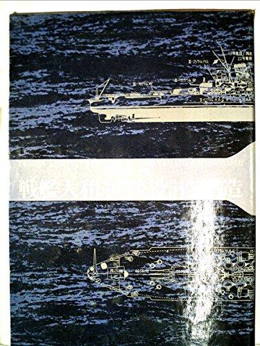 戦艦大和・武蔵―設計と建造 (1961年)
