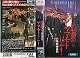 浪商のヤマモトじゃ!大阪総番長編 [VHS]