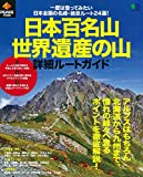 PEAKS特別編集 日本百名山・世界遺産の山 詳細ルートガイド (エイムック 4379)