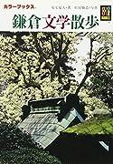 鎌倉文学散歩 (カラーブックス)