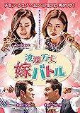 [DVD]波瀾万丈嫁バトルDVD-BOX1