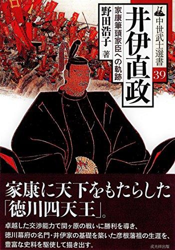 井伊直政 (中世武士選書39)