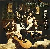 香想音女~Beauty is in the eye of the beholder~
