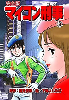 マイコン刑事【完全版】8