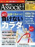 日経ビジネス Associe (アソシエ) 2013年 08月号 [雑誌]