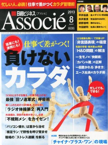 日経ビジネス Associe (アソシエ) 2013年 08月号 [雑誌]の詳細を見る
