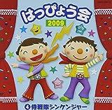 2009 はっぴょう会(4)侍戦隊シンケンジャー