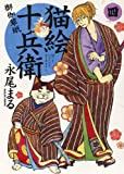猫絵十兵衛~御伽草紙~ 4 (ねこぱんちコミックス)