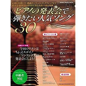 ピアノの発表会で弾きたい人気ソング30 (シンコー・ミュージックMOOK)