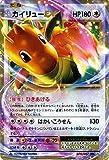 ポケモンカードゲーム カイリューEX(RR) / ポケットモンスターカードゲーム 拡張パック 20th Anniversary(PMCP6)/シングルカード PMCP6-070