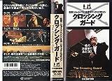 クロッシング・ガード(吹替) [VHS]
